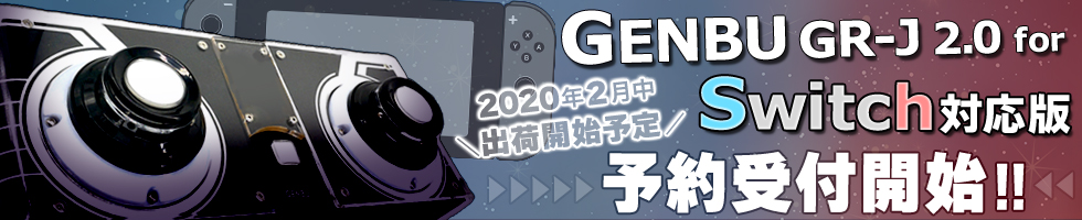 GENBU GR-J 2.0